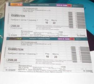 наши билеты )